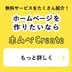無料サービスをたくさん紹介!ホームページを作りたいならホムペCreate